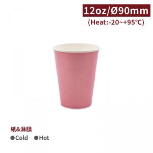 現貨【馬卡龍冷熱共用杯12oz - 莓紅】90口徑 PE 雙面淋膜 -1箱1000個 / 1條50個