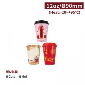 【2019 豬事圓龍 冷熱共用杯(新年快樂款) 12oz】90口徑 - 1條50個