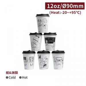 【職場吶喊杯 冷熱共用杯12oz】六款混搭 -1箱1000個/1條50個隨機出貨不挑款