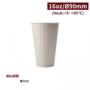 售完,補貨中【熱杯 16oz 壓紋雙層杯 - 白色】90口徑 隔熱杯 雙層杯 - 1箱500個 / 1條25個