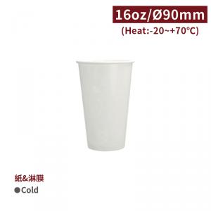 現貨【冷飲杯16oz - 白色】90口徑 冰杯 飲料杯 - 1箱1000個/1條50個