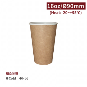 現貨【冷熱共用杯16oz - 牛皮杯】PE 雙面淋膜 牛皮材質 - 1箱1000個 / 1條50個