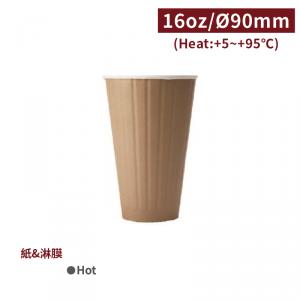 售完,補貨中【熱杯 16oz 壓紋雙層杯 - 布朗色】90口徑 隔熱杯 雙層杯 - 1箱500個 / 1條25個