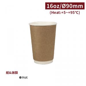 現貨【熱杯 16oz 中空雙層杯 - 牛皮色】90口徑 隔熱杯 雙層杯 - 1箱500個 / 1條25個