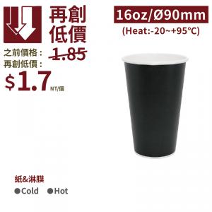 現貨【冷熱共用杯16oz 極緻黑潮】 PE 淋膜 環保油墨 - 1箱1000個 / 1條50個
