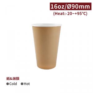 現貨【冷熱共用杯16oz - 布朗杯】PE 淋膜 仿牛皮色 - 1箱1000個 / 1條50個