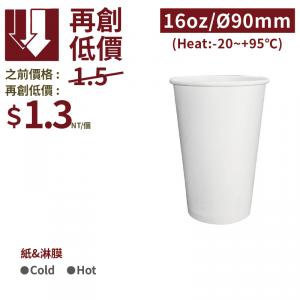 現貨【冷熱共用杯16oz-白杯】PE 雙面淋膜 -1箱1000個 / 1條50個