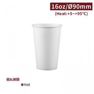 客製限定【熱杯16oz - 白色】90口徑 PLA 單面淋膜 無毒 - 1箱1000個 / 1條50個