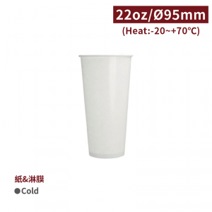 現貨【冷飲杯22oz - 白色】95口徑 冰杯 飲料杯 - 1箱1000個 / 1條50個
