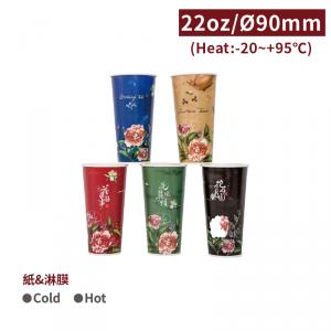 絕版,停售【冷熱共用杯22oz - 花情華麗杯】綠 黃 二款混搭 可封膜 - 1箱1000個 / 1組200個