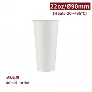 現貨【冷熱共用杯22oz - 白杯】90口徑 PE 雙面淋膜 - 1箱1000個 / 1條50個