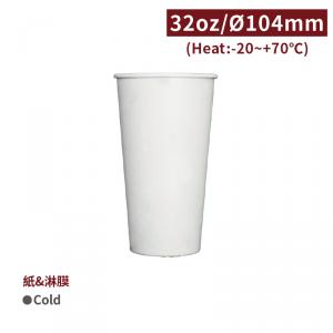 【冷飲杯32oz - 白色】104口徑 冰杯 飲料杯 - 1箱500個/1條50個