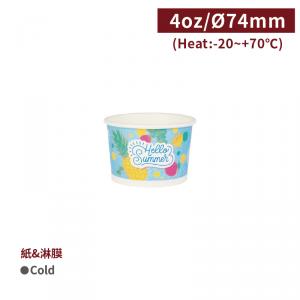 【冰淇淋杯4oz - 熱帶水果】74口徑 聖代杯 優格杯 - 1箱1000個/1條50個