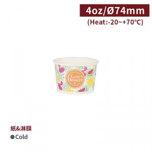 現貨【冰淇淋杯4oz - 熱帶雨林】74口徑 聖代杯 優格杯 - 1箱1000個 / 1條50個