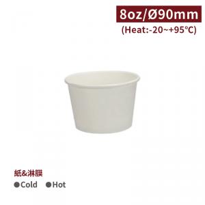 現貨【冷熱共用碗260ml - 白色】90口徑 湯碗 紙碗 冰淇淋杯 免洗 - 1箱1000個 / 1條50個