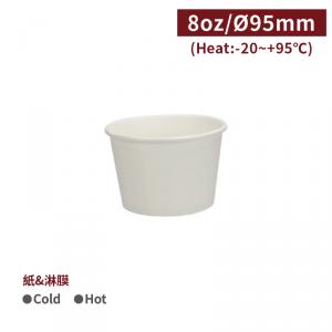 現貨【冷熱共用碗260ml - 白色】95口徑 湯碗 紙碗 冰淇淋杯 免洗 - 1箱1000個 / 1條50個