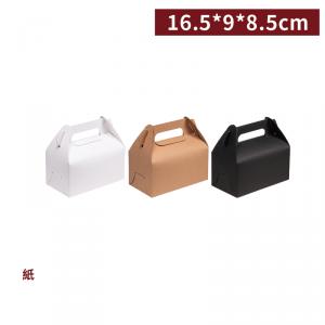 新品預購【純色手提西點盒(附花形底盤)-黑/白/牛皮】16.5*9*8.5cm 優質卡紙 生乳捲 奶凍捲-1箱400個/1包50個