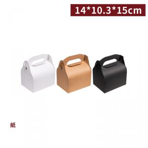 新品預購【純色手提瑞士捲盒(附雙耳底盤)-黑/白/牛皮】14*10.3*15cm 優質卡紙 生乳捲 奶凍捲-1箱400個/1包50個