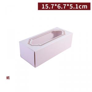 新品預購【法式馬卡龍盒-可裝5個】15.7*6.7*5.1cm 優質白卡紙 馬卡龍 手工餅乾-1箱300個/1包50個