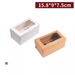 追加中,一週出貨【質感馬芬盒(附內襯)-雙格-白/牛皮】15.8*9*7.5cm 優質卡紙 杯子蛋糕 烤布蕾-1箱400個