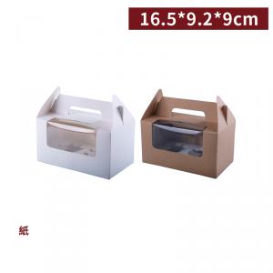 新品預購【手提開窗西點盒(附雙耳底盤)-雙格-白/牛皮】16.5*9.2*9cm 優質卡紙 側開窗 杯子蛋糕 烤布蕾-1箱400個/1包50個