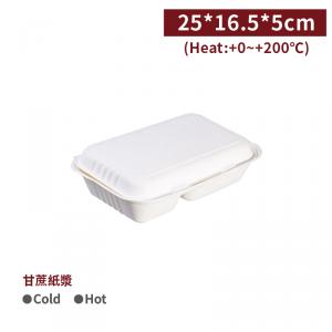 新品預購【自扣式甘蔗渣餐盒-白/雙格】25*16.5*5cm 甘蔗紙漿 可微波 不可進烤箱 外帶餐盒 -1包250個