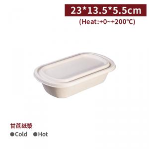 新品預購【環保甘蔗渣餐盒(含蓋)-米黃/單格】23*13.5*5.5cm 甘蔗紙漿 可微波 不可進烤箱 外帶餐盒 -1包250個
