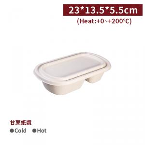 新品預購【環保甘蔗渣餐盒(含蓋)-米黃/雙格】23*13.5*5.5cm 甘蔗紙漿 可微波 不可進烤箱 外帶餐盒 -1包250個