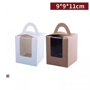 一週出貨【手提開窗西點盒(附雙耳底盤)-單格-白/牛皮】9*9*11cm 優質卡紙 側開窗 杯子蛋糕 烤布蕾-1箱400個