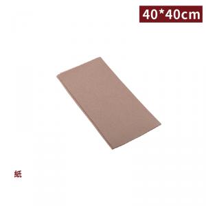 新品預告【牛皮色餐巾紙-淺咖啡】雙層 餐巾紙 40*40cm -1箱1000張/1包100張