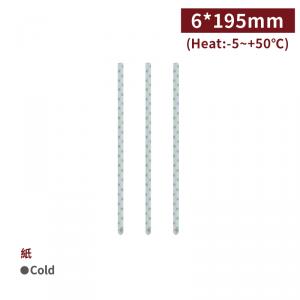 現貨【環保紙吸管(斜口)-白底綠點】單支紙包裝 無毒安全 6*195mm -1箱2000支/1包200支