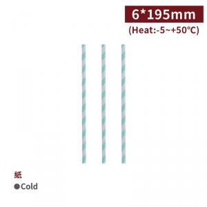 追加中【環保紙吸管(平口)-白底綠斜紋】裸裝 無毒安全 6*195mm -1箱2000支