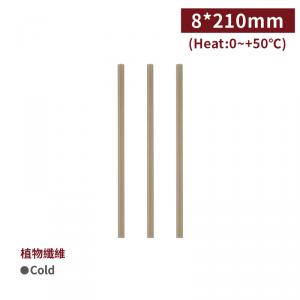 新品預購【821環保植纖吸管(平口)-裸裝】植物纖維 無毒安全 8*210mm -1箱6000支/1包50支