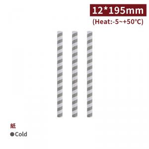 追加中【環保紙吸管(平口)-白底灰斜紋】裸裝 無毒安全 12*195mm -1箱2000支