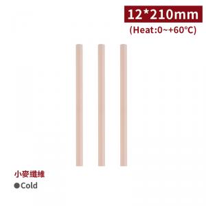 追加中【1221環保小麥吸管(平口)】單支紙包裝 植物纖維 環保可分解 無毒安全 12*210mm -1箱2250支