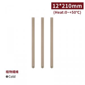 客製限定【1221環保植纖吸管(斜口)-裸裝】植物纖維 無毒安全 12*210mm -1箱2800支/1包50支