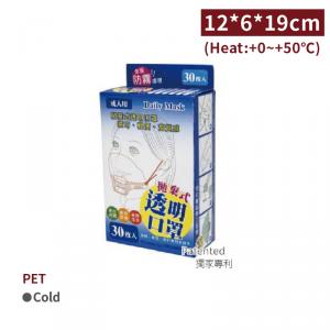 現貨【拋棄式 - 透明口罩】獨家 專利  防飛沫 微笑透明口罩 - 1箱300個 / 1盒30個