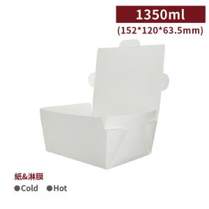 現貨【鬆餅糕點盒(自扣) - 空白(1350ml)】152*120*63.5mm PE雙面淋膜 - 1箱250個/1包25個