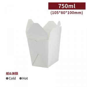 現貨【自扣式美式外帶餐盒 - 白色M (750ml)】長105*寬80*高100mm PE單面淋膜 耐熱85℃ 防油 - 1箱500個/1包25個