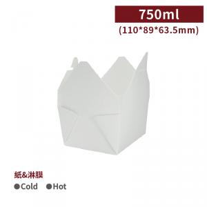 現貨【鬆餅糕點盒 - 空白(750ml)】110*89*63.5mm 餐盒 麵點 炒麵 蛋糕 鬆餅盒 PE雙面淋膜 - 1箱500個/1包25個