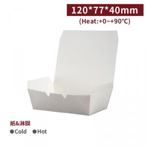 現貨【紙餐盒(大)-白】點心盒  - 1箱900個/1條100個