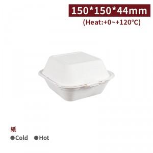 ★ 天然包材 ★現貨【自扣式紙漿餐盒-6吋】150*150*44mm 便當盒 免洗餐盒 漢堡盒 免洗餐具 -1箱500個