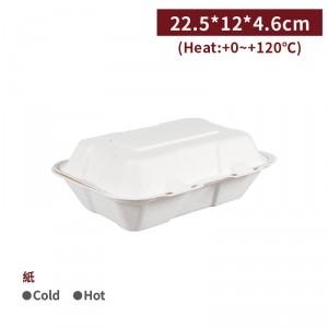 【自扣式紙漿餐盒 - 9*6吋】便當盒 免洗餐盒 漢堡盒 免洗餐具 - 1箱200個