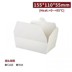 現貨【自扣式美式外帶餐盒 - 白色(中)】155*110*55mm 耐熱85℃ PE淋膜 - 1箱400個/1包50個