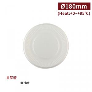 現貨【環保甘蔗渣餐點紙盤 - 小】7吋18cm 白色 植纖 - 1箱1000個/1包10個