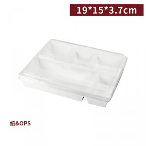 【五方格餐盒 (含蓋)】長190*寬150*高37mm 底盒-PE淋膜 透明蓋-OPS - 1箱500組/一包100組