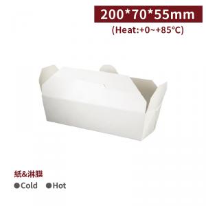 【自扣式美式外帶餐盒 - 白色(小)】200*70*55mm 耐熱85℃ PE淋膜 - 1箱600個