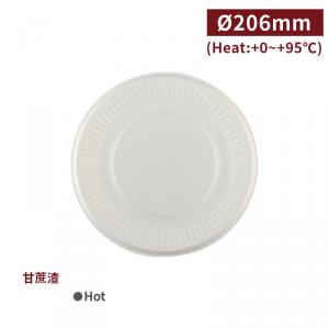 【環保甘蔗渣餐點紙盤 - 8吋】口徑206mm 白色 植纖 - 1箱500個 / 1包10個