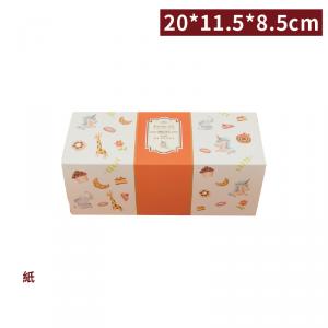 預購【抽屜式瑞士捲盒(大)- 童趣橘(含內襯,不含紙袋)】22*11.5*8.5cm 餅乾盒 生乳捲盒 - 1箱200個