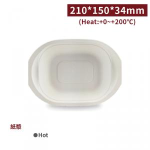 【微波餐盒620ml - 白】長210*寬150*高34mm 防水 防油 100%植物纖維 - 1箱900個/1包75個